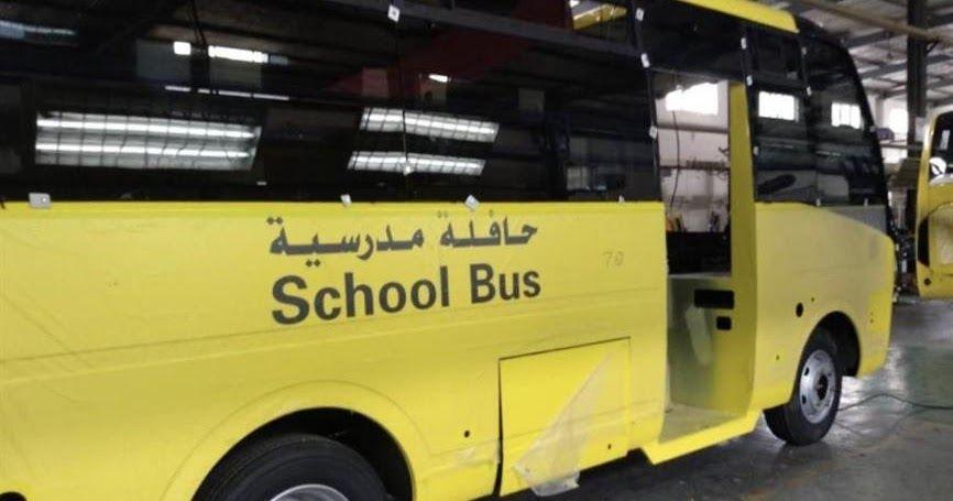 تصنيع مجموعة من الحافلات الجديدة تمهيدا لدخولها الخدمة العام الدراسي المقبل School Bus Bus School