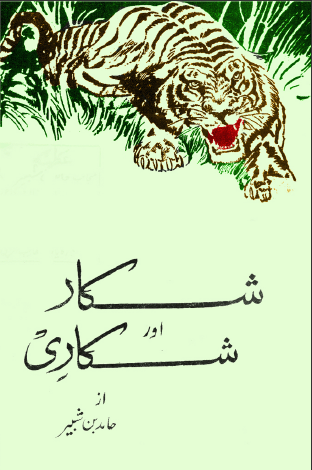 General hamid gul book pdf in urdu