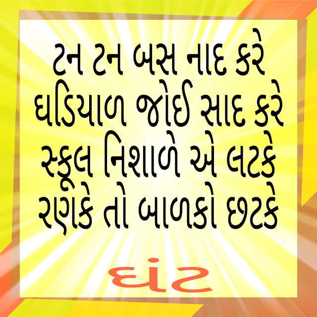 [ BEST ] Gujarati Ukhana Image And Pdf With Answer in