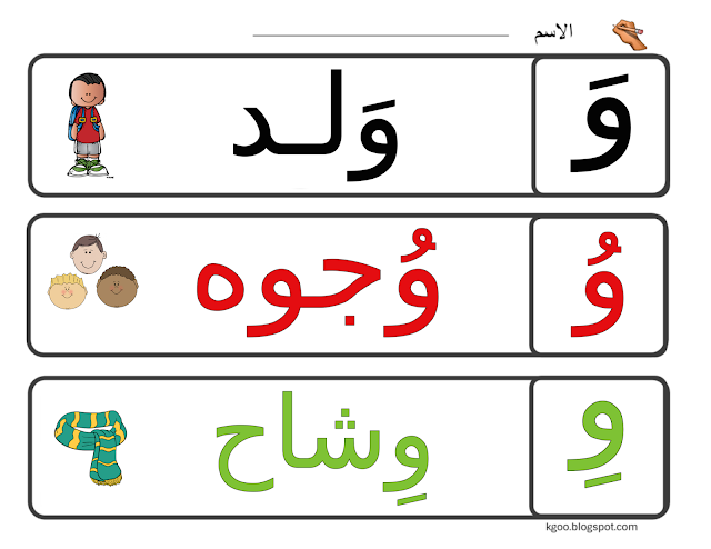 تعليم كلمات بحرف الواو للاطفال بالحركات Learnarabiclanguage Arabic Alphabet Arabic Alphabet For Kids Teacher Checklist Alphabet For Kids