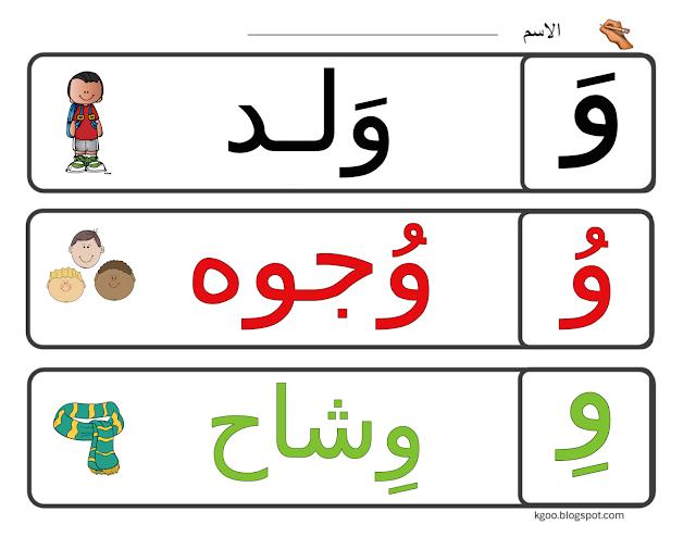 تعليم كلمات بحرف الواو للاطفال بالحركات Learnarabiclanguage Arabic Alphabet Arabic Alphabet For Kids Teacher Checklist Alphabet For Kids