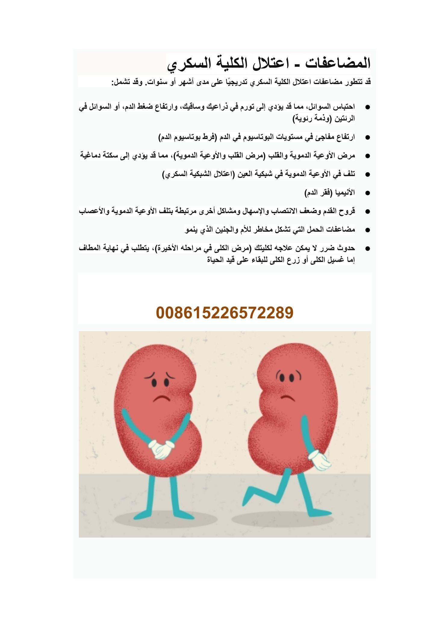 المضاعفات اعتلال الكلية السكري قد تتطور مضاعفات اعتلال الكلية السكري تدريجي ا على مدى أشهر أو سنوات وقد تشمل احتب Diabetic Nephropathy Nephropathy Diabetes