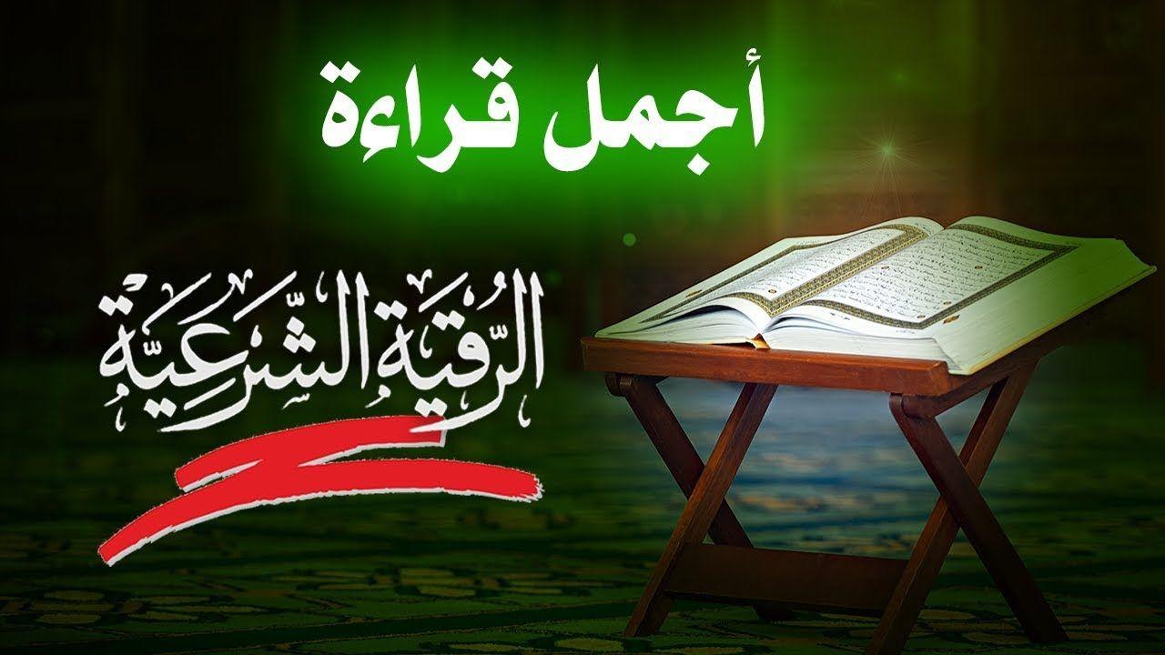 أجمل تلاوة للرقية الشرعية لعلاج الهم والغم والضيق والإكتئاب وطرد الحزن ب Youtube Neon Signs Quran
