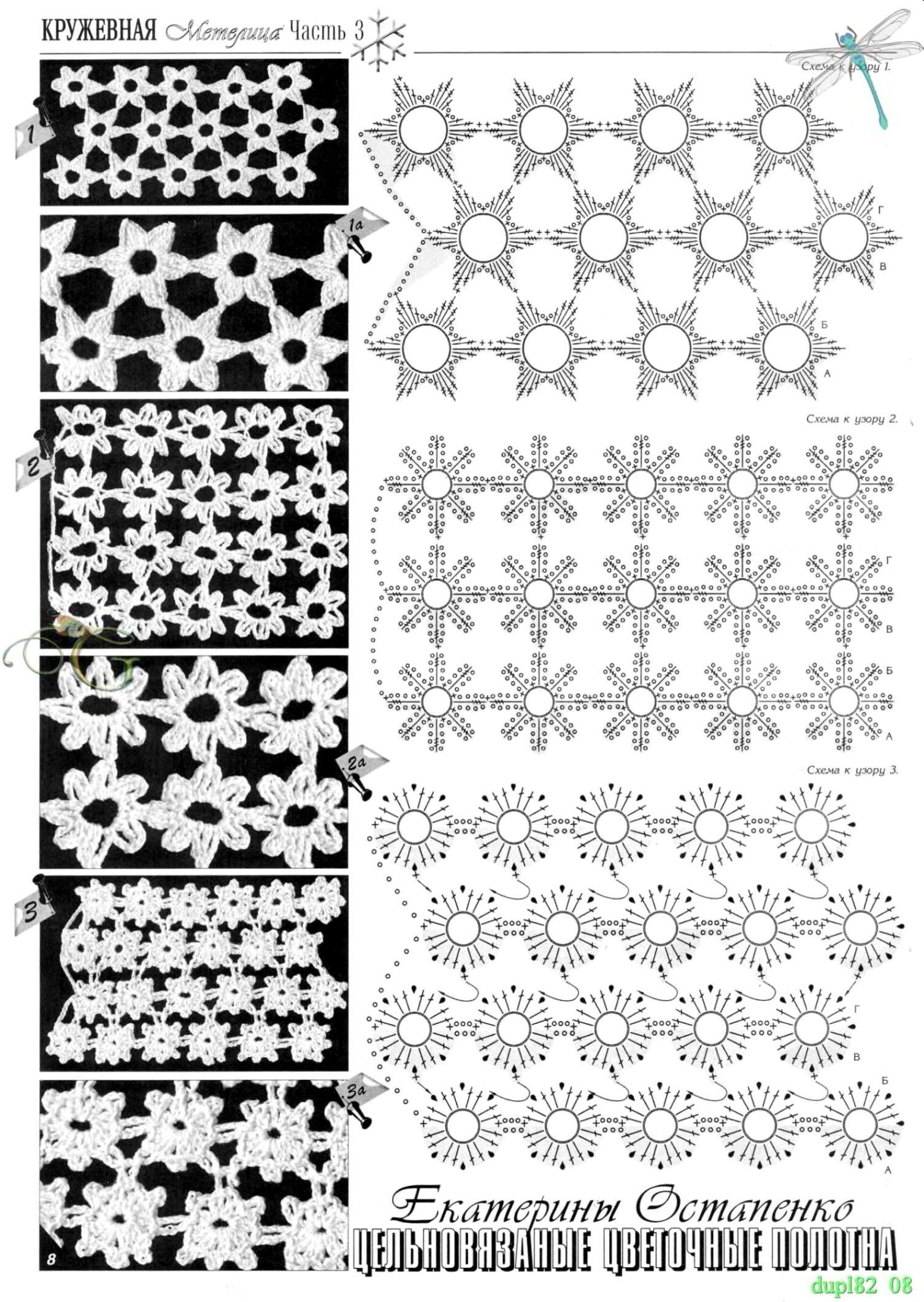 Duplet.82_44.jpg   DD   Pinterest   Aprender crochet, Puntadas y ...