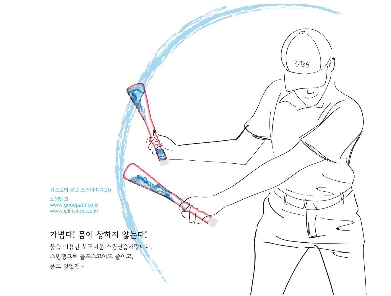 """비거리를 늘리는 방법.  """"오른쪽 팔굼치를 밀착시켜라. 팔꿈치가 벌어질수록 다운스윙 때 클럽 헤드가 가파른 각도로 내려와 깎아 치는 것 같은 스윙을 하게 된다."""" - 이보미  집이나 사무실에서 스윙탱크로 부드러운 스윙을 숙련하세요. 스윙탱크 구매하기: www.glifeshop.co.kr"""