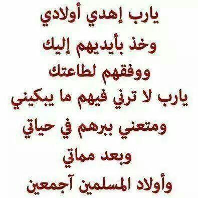 Pin By Hanaa Farouk On دعاء Islamic Quotes Islamic Phrases Islamic Love Quotes