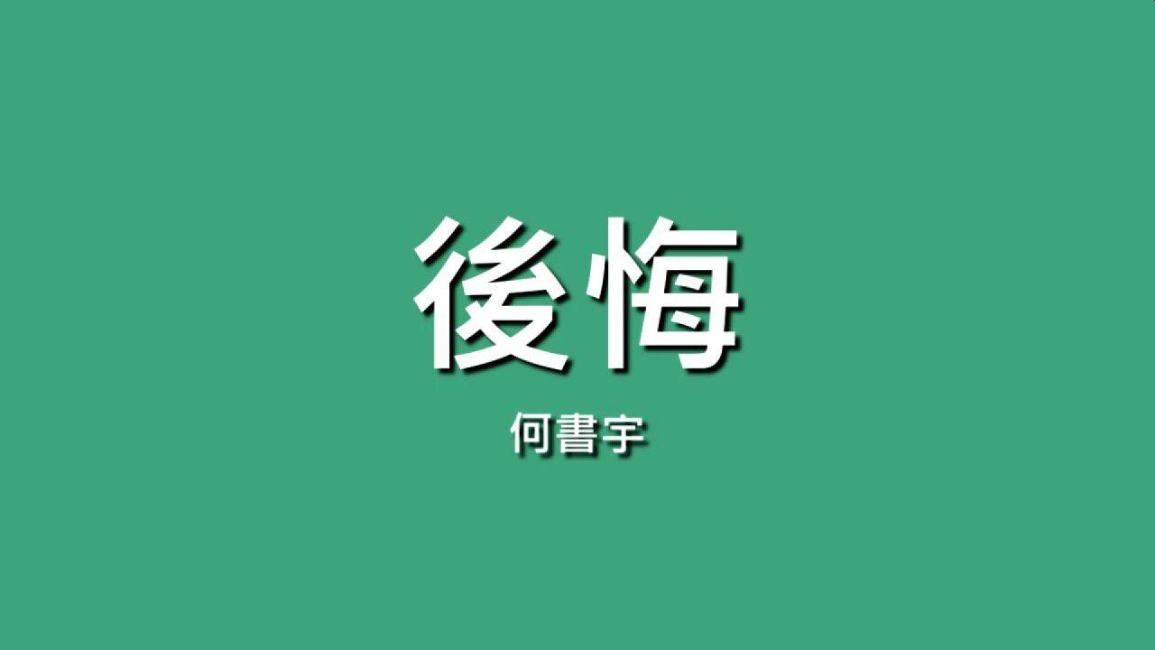 何書宇 / 後悔【歌詞】
