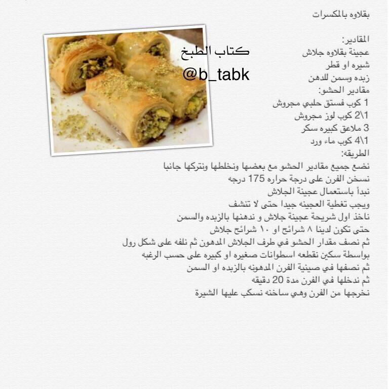 بقلاوة بالمكسرات Food And Drink Food Recipes