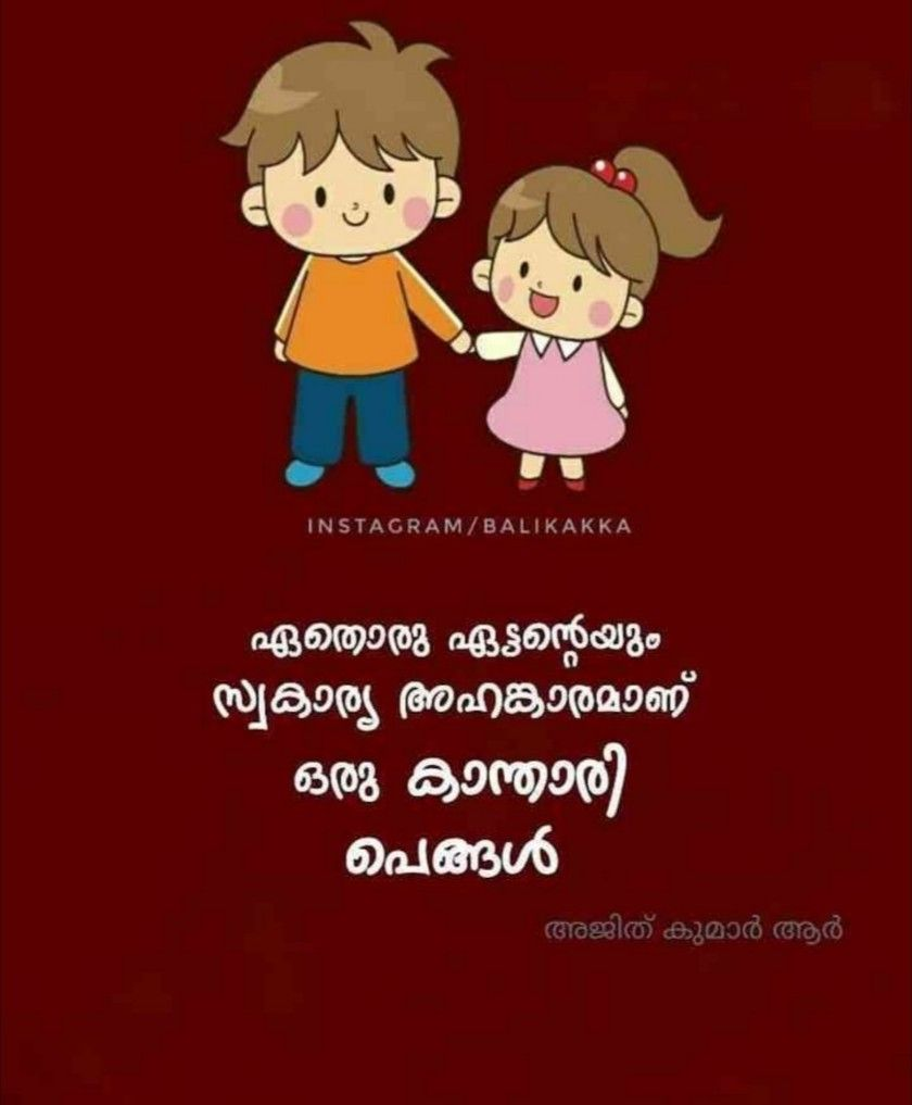 Funny Brother Quotes Malayalam