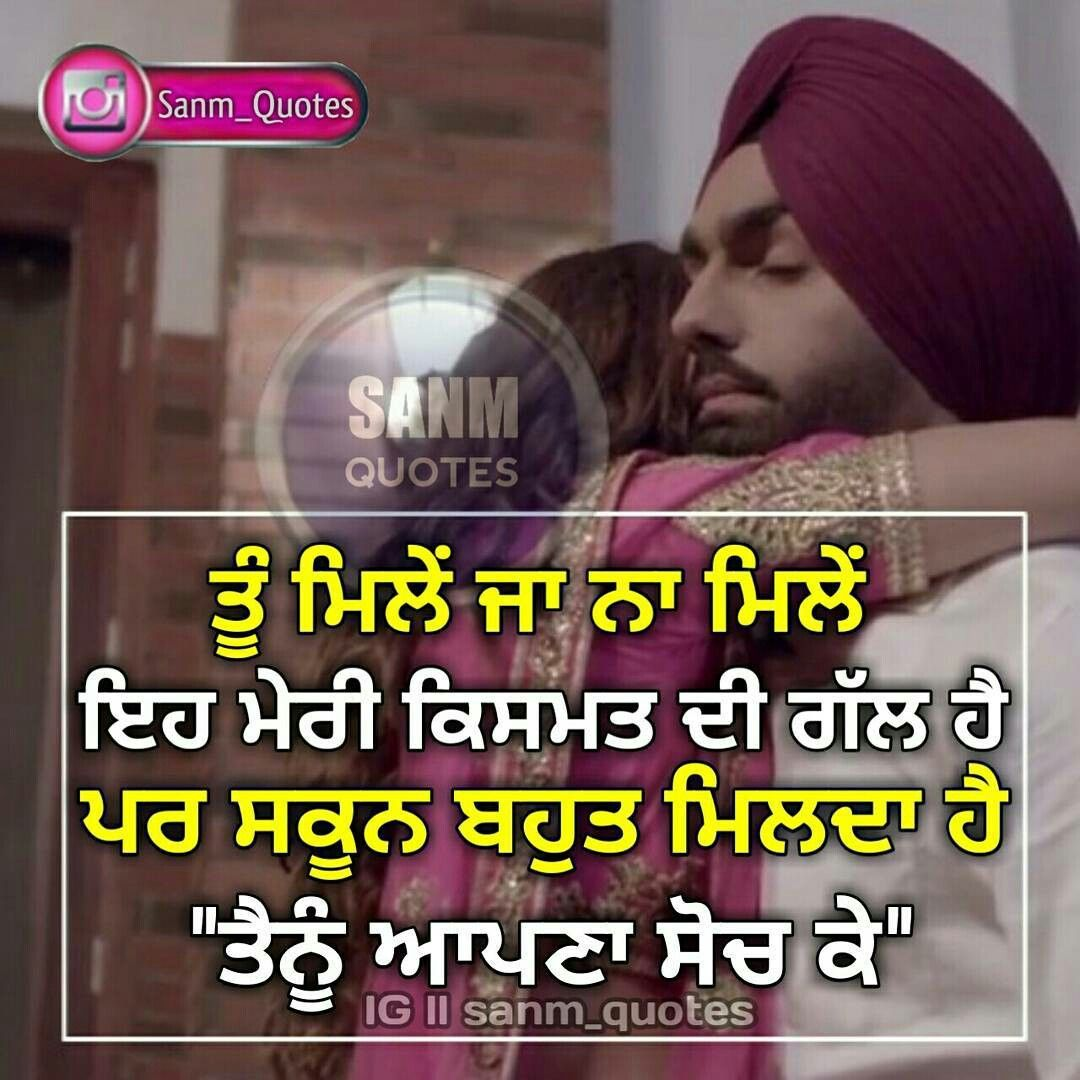Beautiful And Heart Touching Cation For Facebook: Punjabi Quotes, Punjabi Love Quotes
