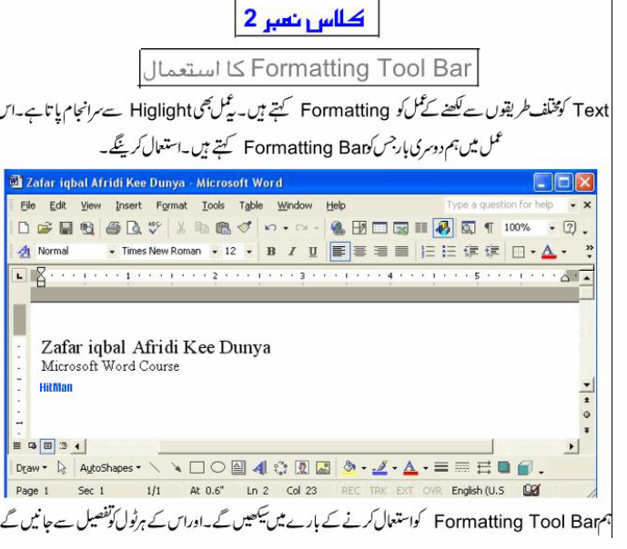 Ms Access 2007 In Urdu Pdf