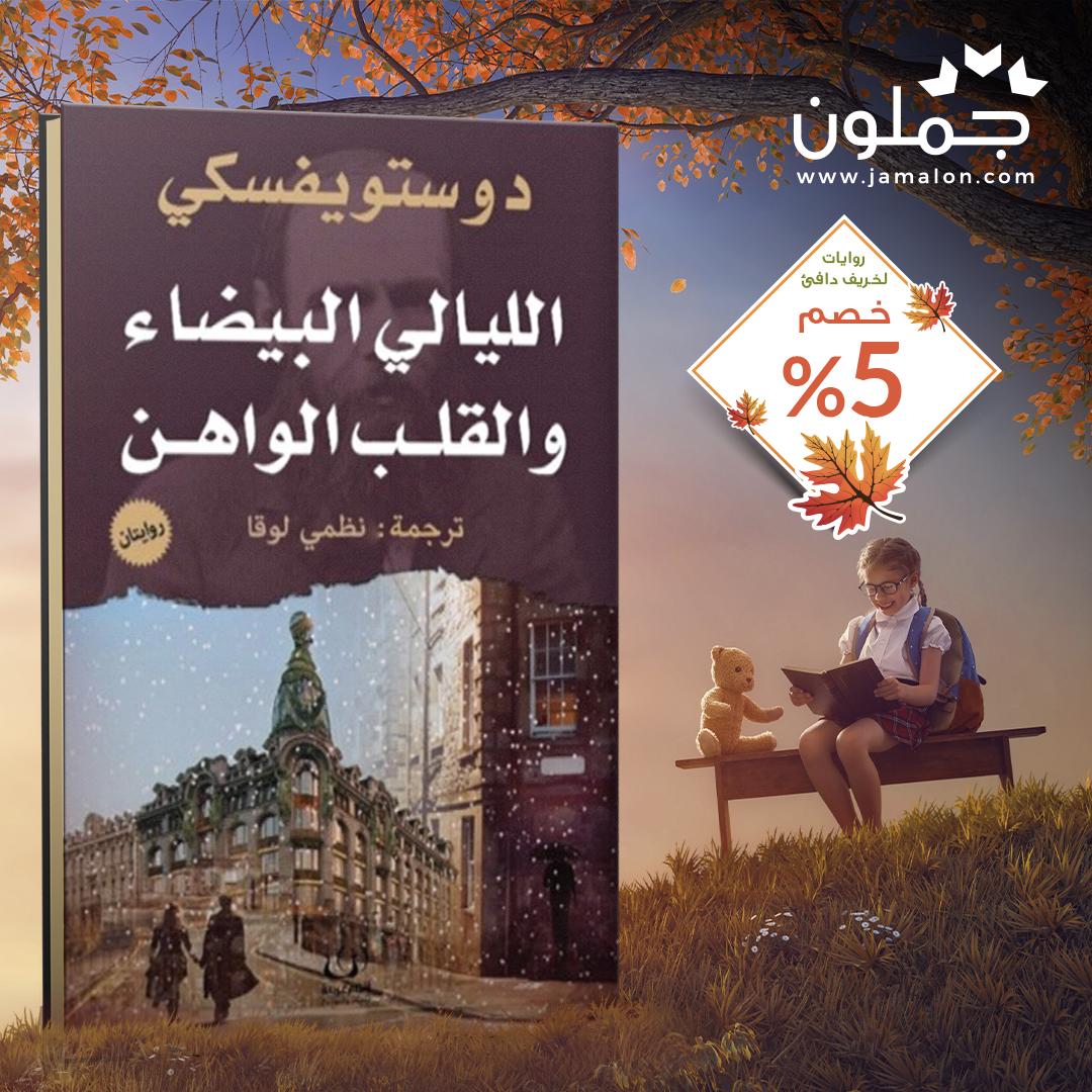رواية الليالي البيضاء والقلب الواهن Books Book Cover Art