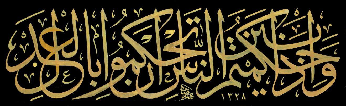 بسم الله الرحمن الرحيم وإذا حكمتم بين الناس أن تحكموا بالعدل صدق الله العظيم Calligraphy Quotes Persian Calligraphy Calligraphy
