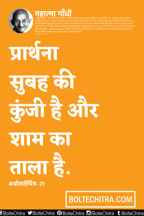 Famous Quotes of Mahatma Gandhi in Hindi चित्रों के साथ