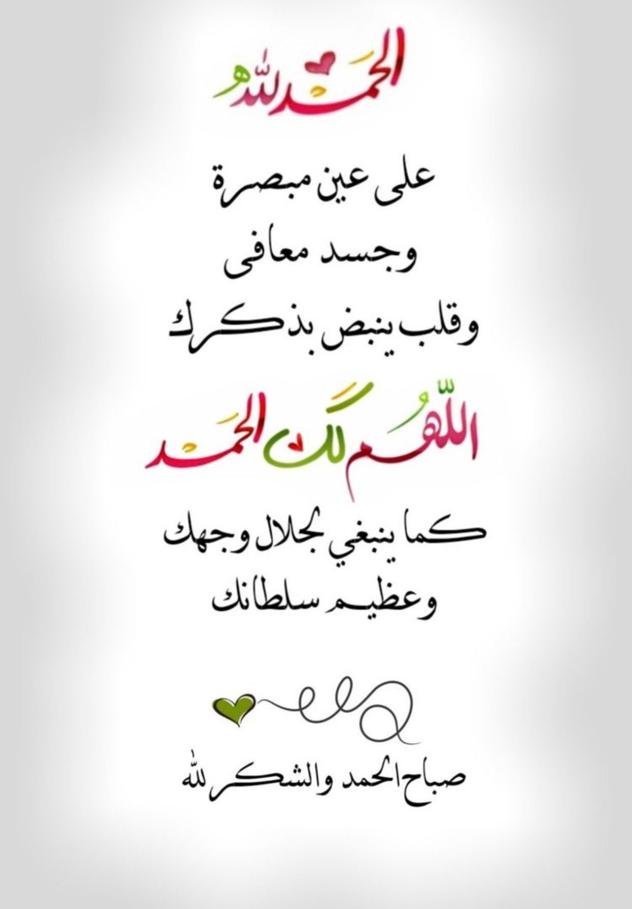 Pin By خليفه On صباح الخير Good Morning Arabic Beautiful Morning Messages Ramadan Quotes