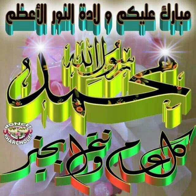مبروك عليكم ميلاد النبي محمد صل الله عليه وآله الطاهرين عيدكم امبارك