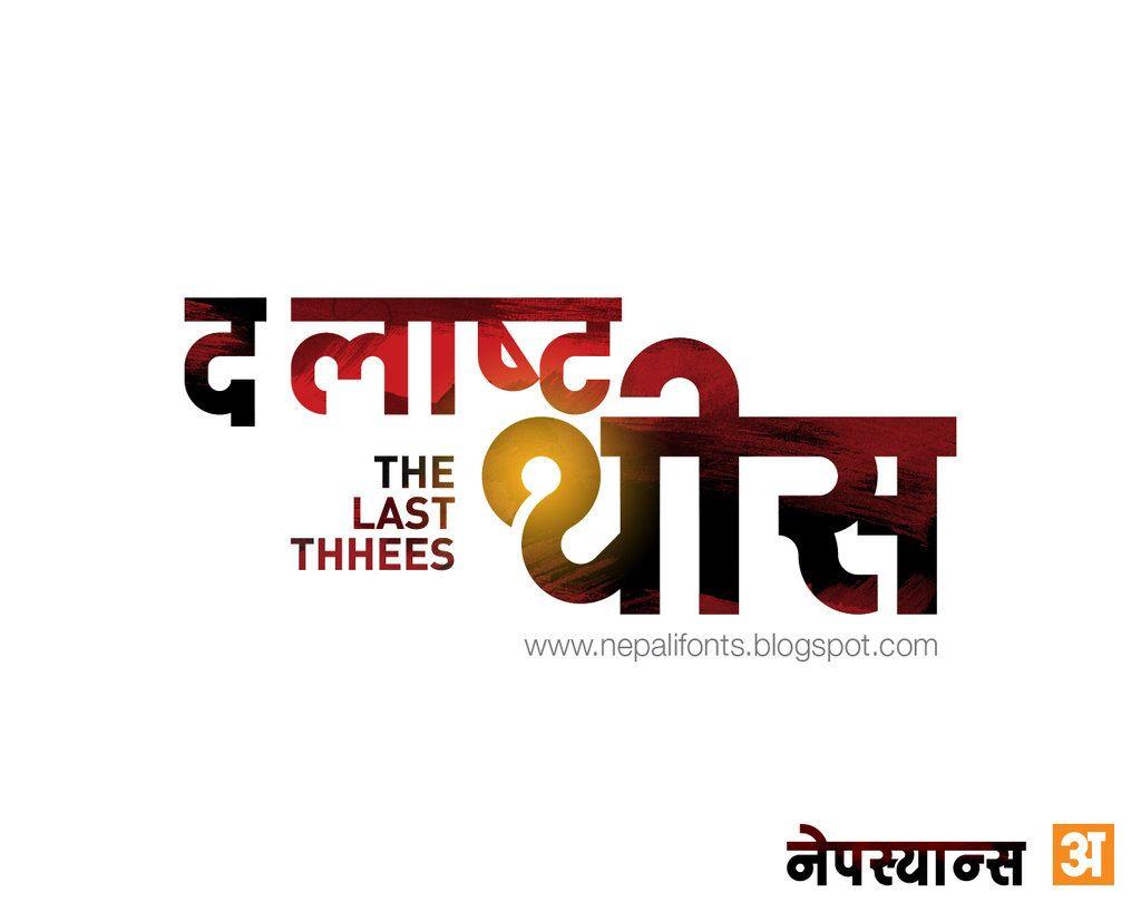 NepSans.. my nepali font design .. on progresss ... #nepal #typography #design #nepali