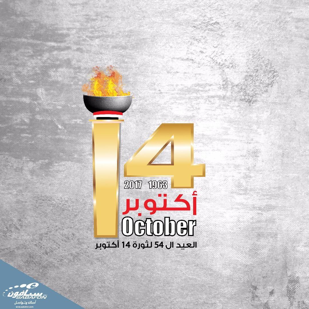 سبافون تهنيء الشعب اليمني بمناسبة حلول الذكرى الرابعة والخمسين للعيد الوطني لثورة الـ 14 من أكتوبر الخالدة Calm Artwork Keep Calm Artwork Calm