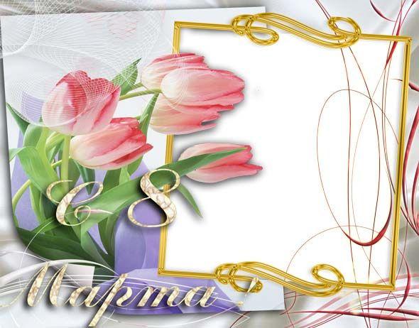 Pozdravlenie S 8 Marta Fotoshablon V Formate Psd 1 Shablony