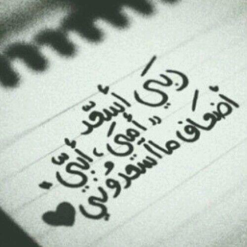 اللهم أرحم والدي كما ربياني صغيرا Words I Love My Dad Arabic Quotes
