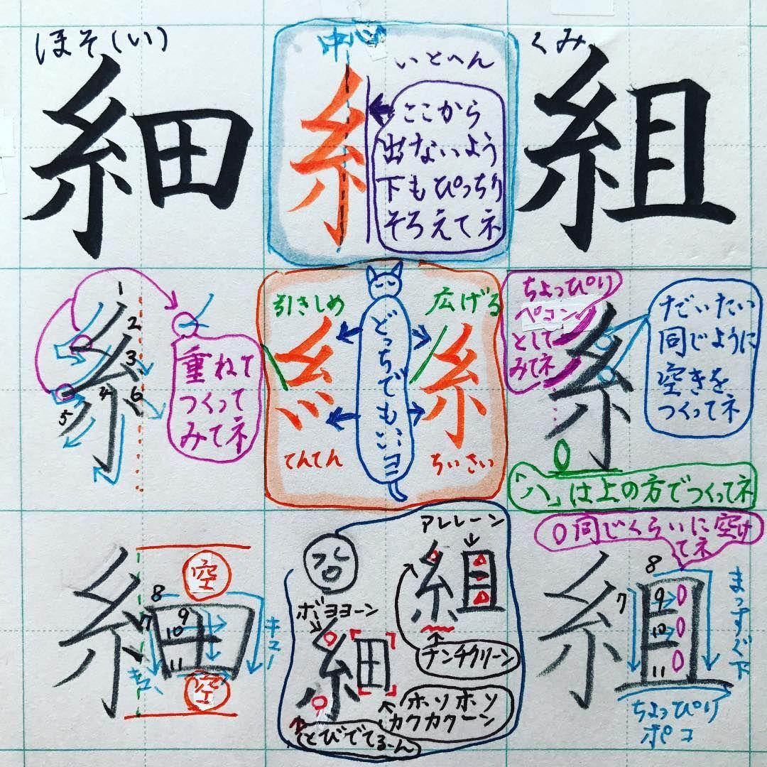 小2で習う漢字 細 組 糸へんの 1 2画の折り返しの角は重ねて