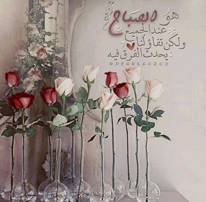 صباح التفاءل بقضاء الله خيره وشره Glass Vase Decor Vase