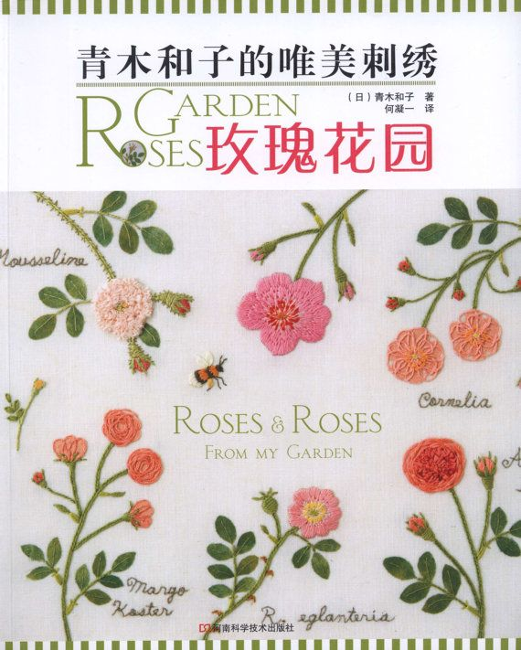Kazuko Aoki - Rose embroidery - embroidery pattern - botanical ...