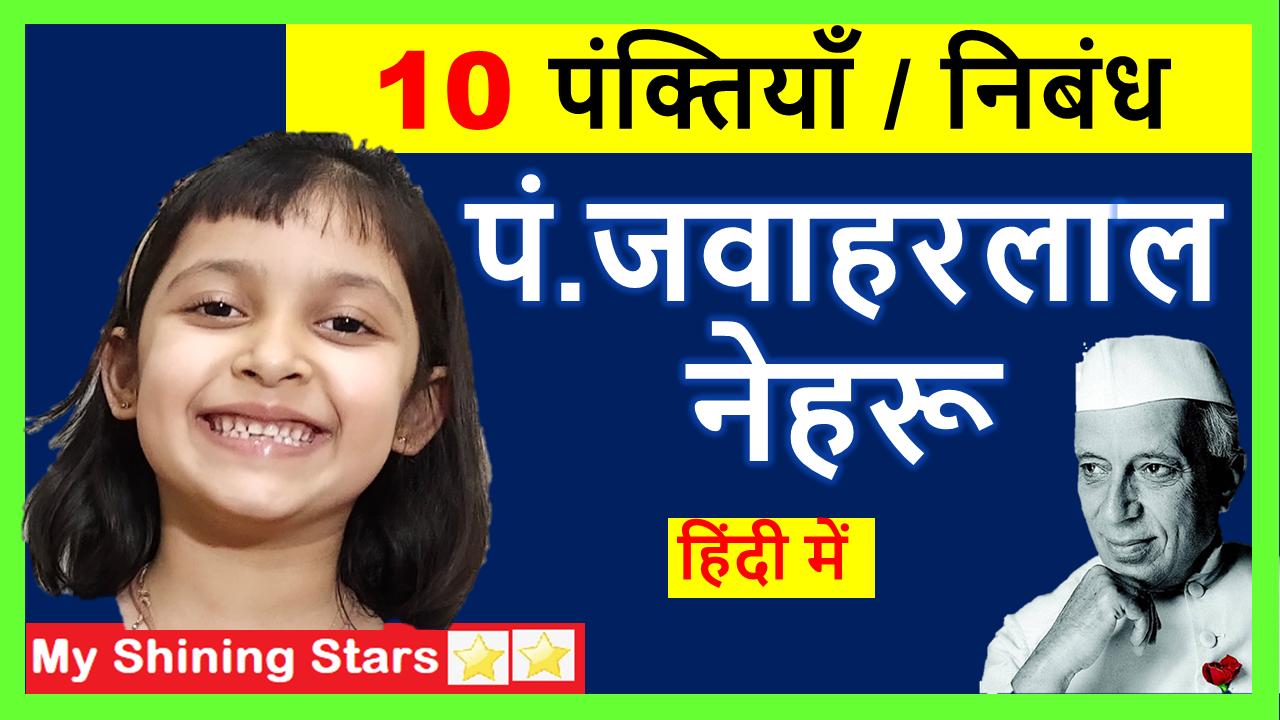 10 Line On Jawaharlal Nehru In Hindi Short Essay Children S Day 2020 Child Par Mera Priya Neta