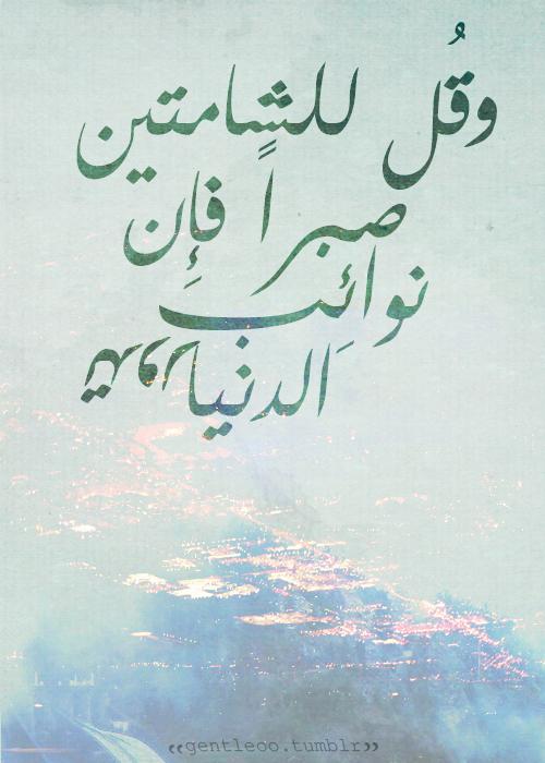 اعتبرووووو يا اوادم هشـــــــــــــــــــــــــــــــــــــام Islamic Inspirational Quotes Meaningful Words Words