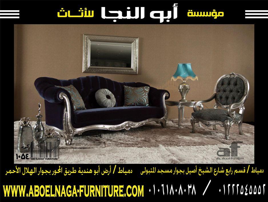 أنتريه كلاسيك كود 1054 مكون من كنبه 3 مقعد كنبه 2 مقعد 2 فوتيه Home Decor Furniture Chaise Lounge