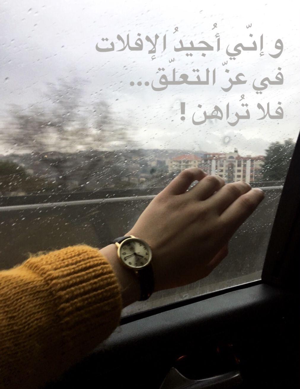 و إني اجيد الافلات في عز التعلق فلا تراهن Widadtf Widad S Photography Quotations Quotes Arabic Words