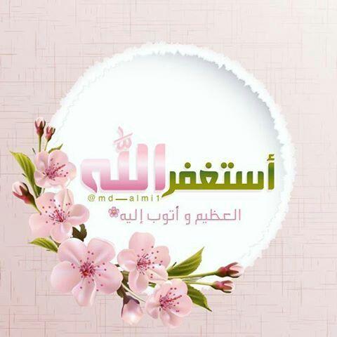 اللهم أنت ربي لا إله إلا أنت خلقتني وأنا عبدك وأنا على عهدك ووعدك ما استطعت