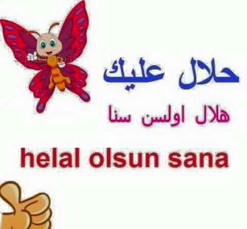 حلال عليك باللغة التركية Turkish Language Learn Turkish Language Turkish Lessons
