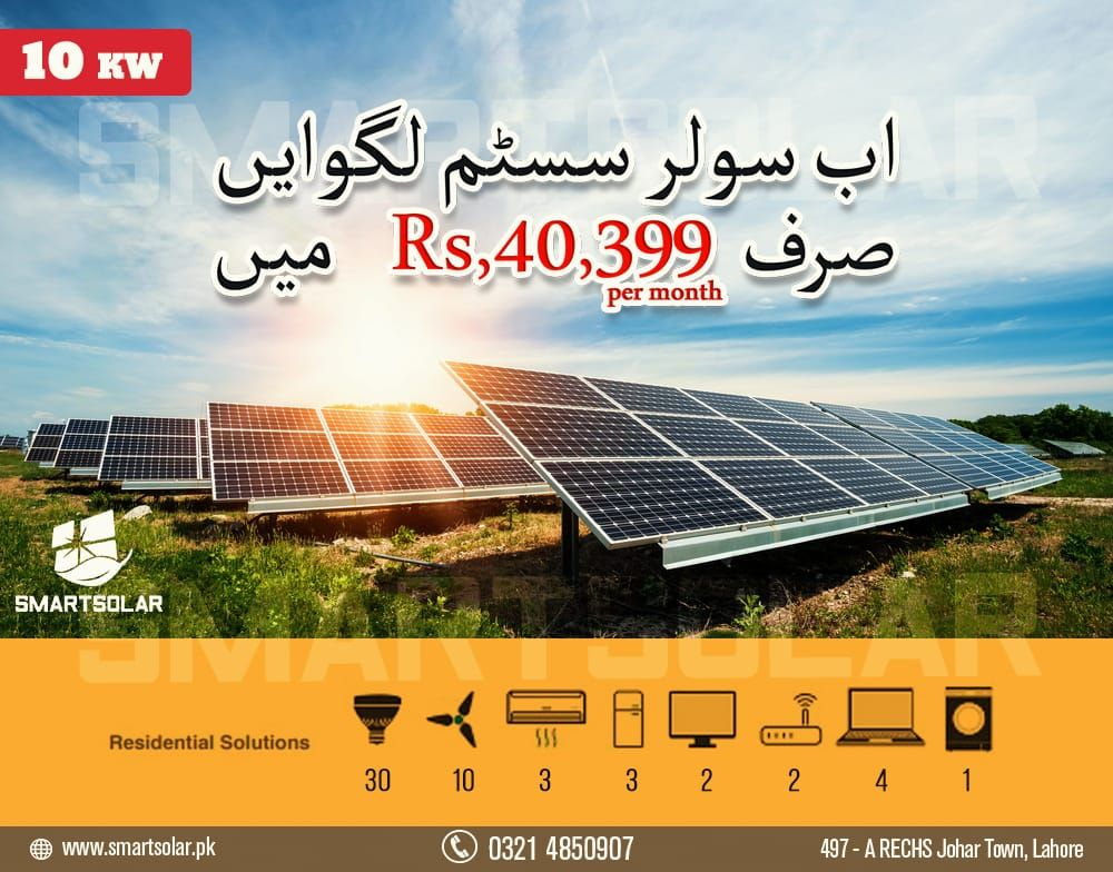 Amazing Offer Don T Miss Now You Can Get Solar Solutions For Your Home Offices On Installment 10kw Solar S Solar Solutions Solar Solar Energy Panels