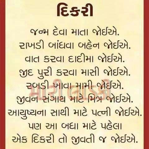 Gujarati quote Gujarati quotes, Daughter quotes, Life quotes