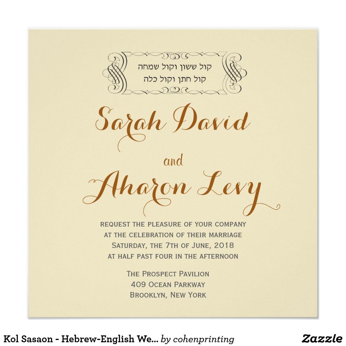 Kol Sasaon - Hebrew-English Wedding Invitation | Pinterest
