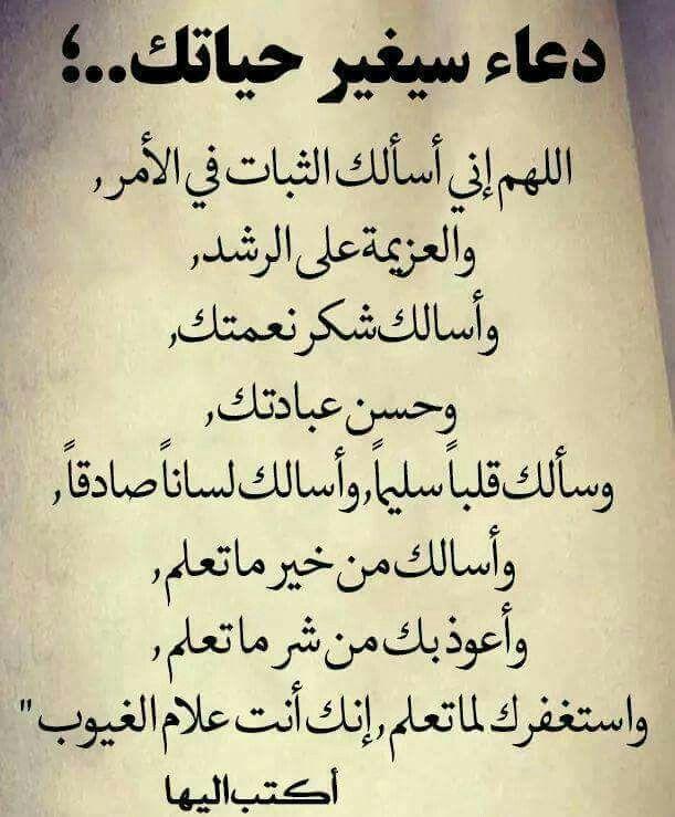 اللهم امين يارب العالمين Islamic Inspirational Quotes Islamic Love Quotes Islamic Phrases