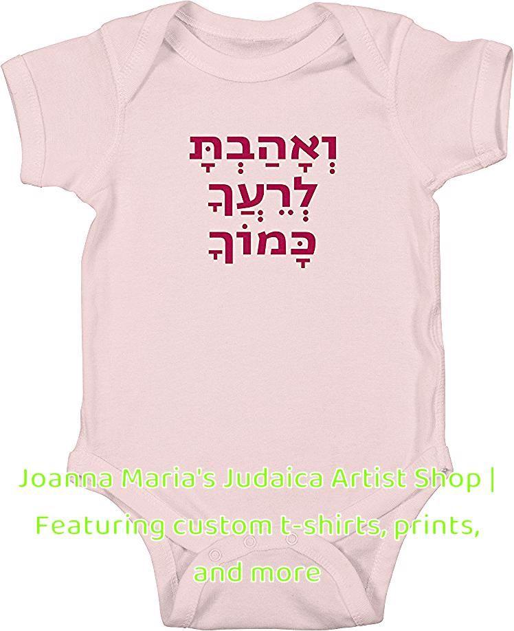 Love Your Neighbor as Yourself Hebrew Torah Quote #Love #Torah #Bible #Inspiring #BiblicalQuote #LoveYourNeighbor #LoveYourFellow #Hebrew #typography #words #JewishGift #Jewish #Judaica #Justice #baby #bodysuit