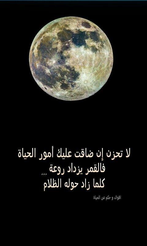 اقوال حكم مقولات كلمات Quotes Arabic Quotes Celestial