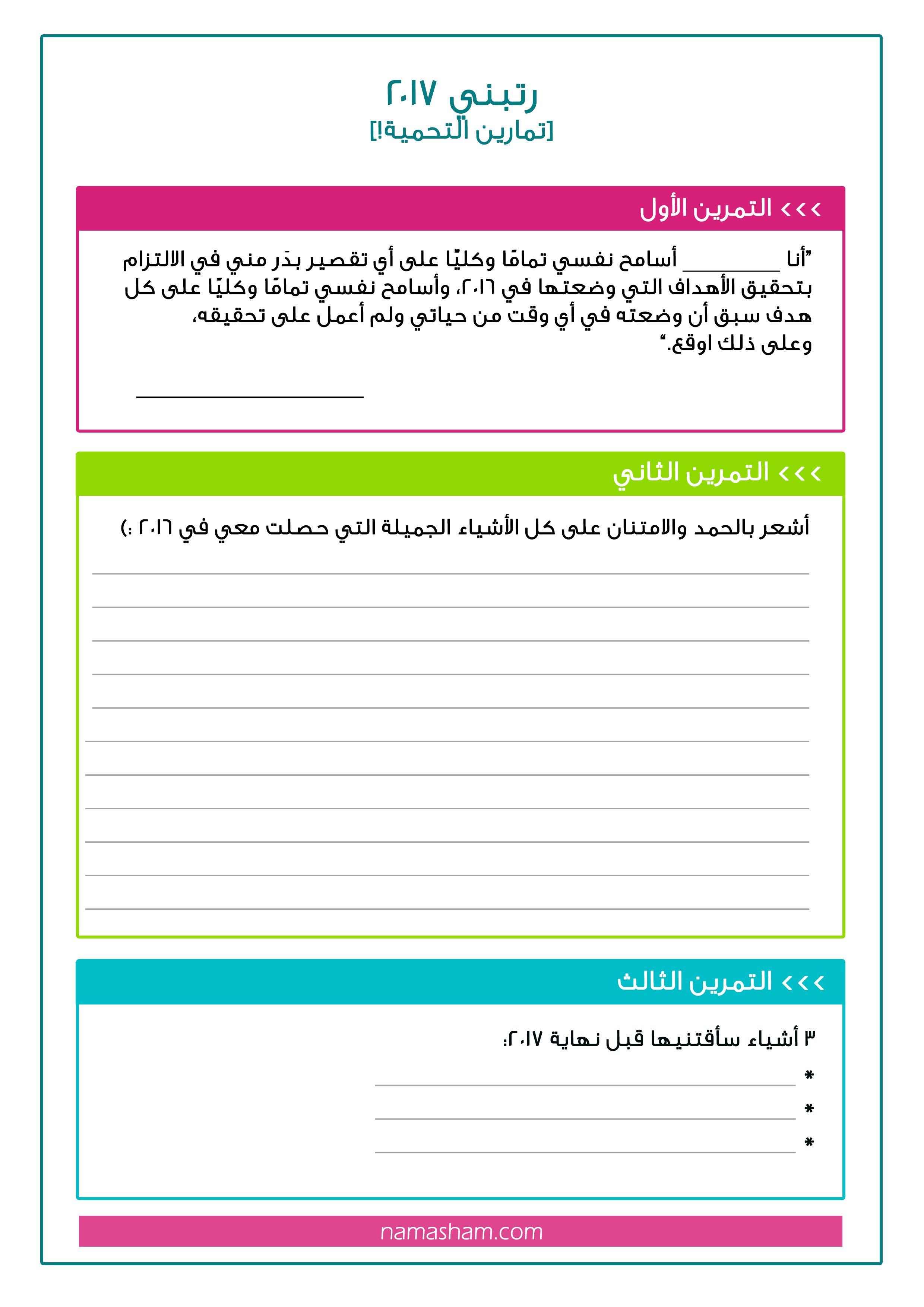 أوراق عمل دورة رتبني2017 مدونة نماء شام Learning Websites Life Planner Organization Planner Organization