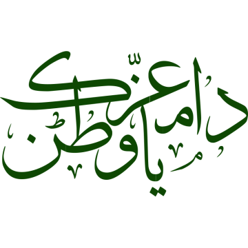 Dam 3ezzak Ya Watan Arab Wordart Design Saudi Calligraphy Saudi Calligraphy Arab Png And Vector With Transparent Background For Free Download Graphic Design Background Templates Font Art Concept Art Characters