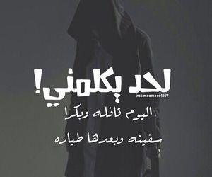 Desertrose لحد يكلمني Funny Arabic Quotes Arabic Love Quotes Love Quotes