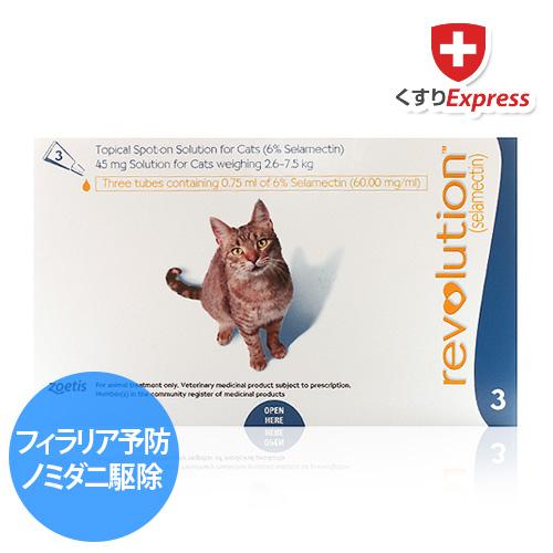 レボリューション猫用 ペット 猫 回虫
