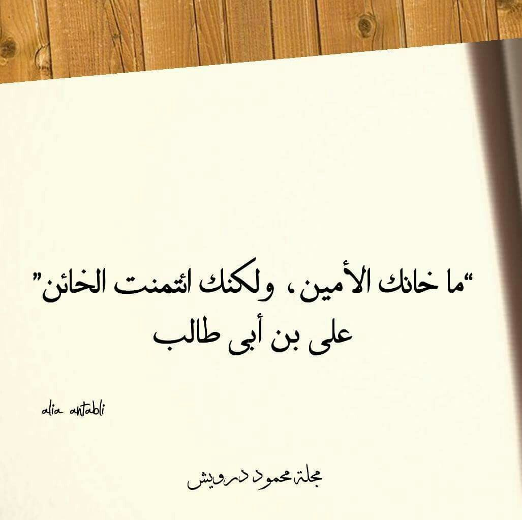 علي بن ابي طالب Words Quotes Islamic Inspirational Quotes Proverbs Quotes