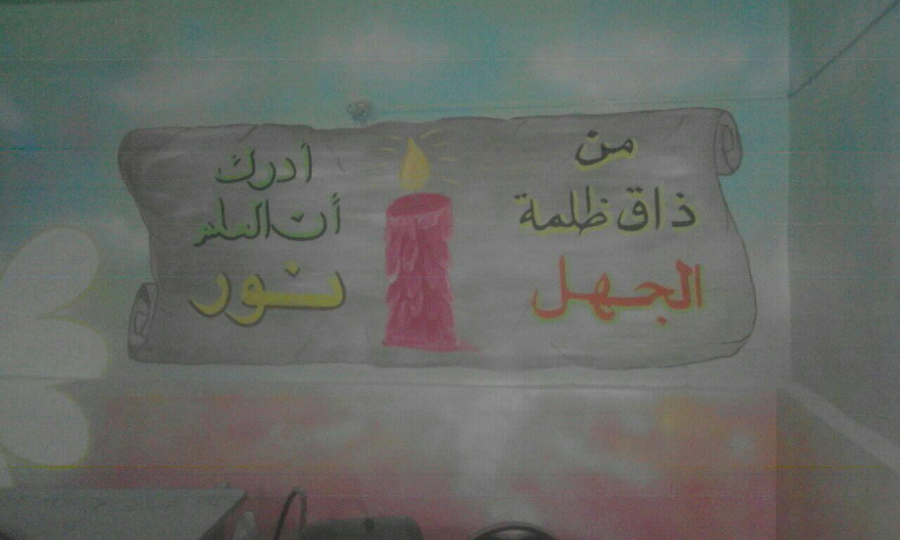 شعلة على جداريات من ذاق ظلمة الجهل أدرك أن العلم نور مصطفى نور الدين Tableware
