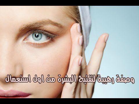 أناقة مغربية وصفة تبيض الوجه من أول إستعمال و مقاديرها شيء واحد Blog Posts Blog 80 S