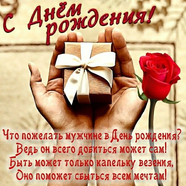 Pin By Valentina Doroshenko On S Dnem Rozhdeniya In 2020 Birthday Cards Place Card Holders Happy Birthday
