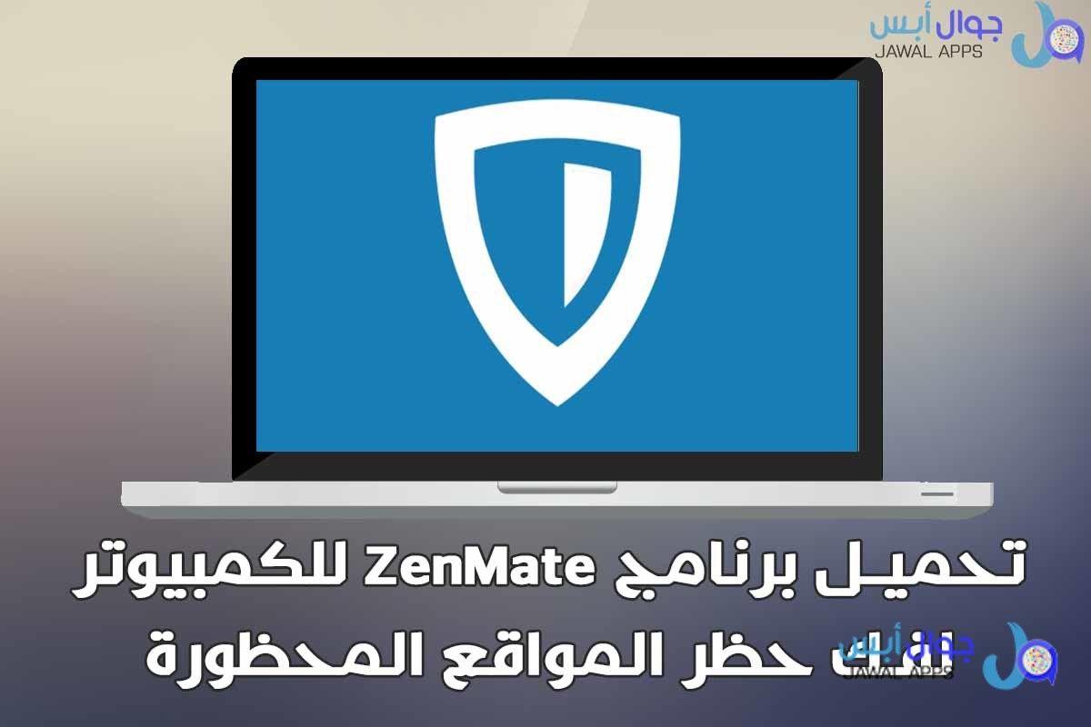 برنامج زين ميت Zenmate للكمبيوتر يقف المستخدم حائرا و مستاء و يبحث بشكل كبير عن طريقة لفك حظر المواقع المحظورة او فتح المواق Buick Logo Vehicle Logos Buick