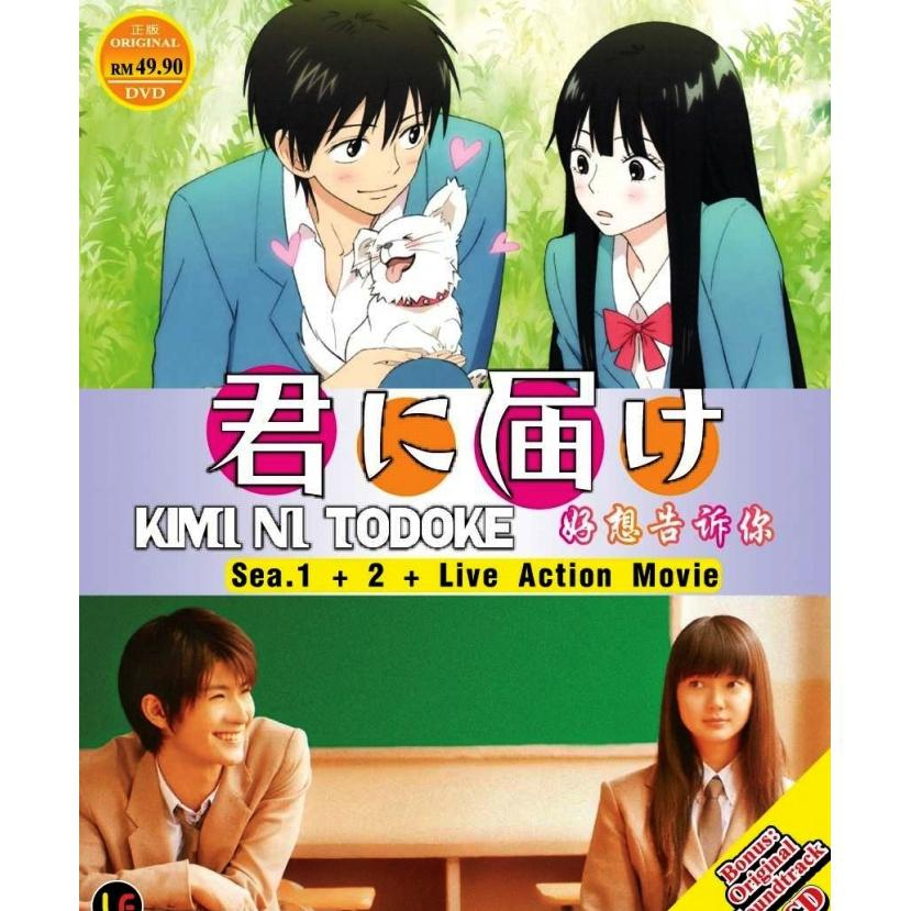 From Me To You aka Kimi ni Todoke بحث Google Anime