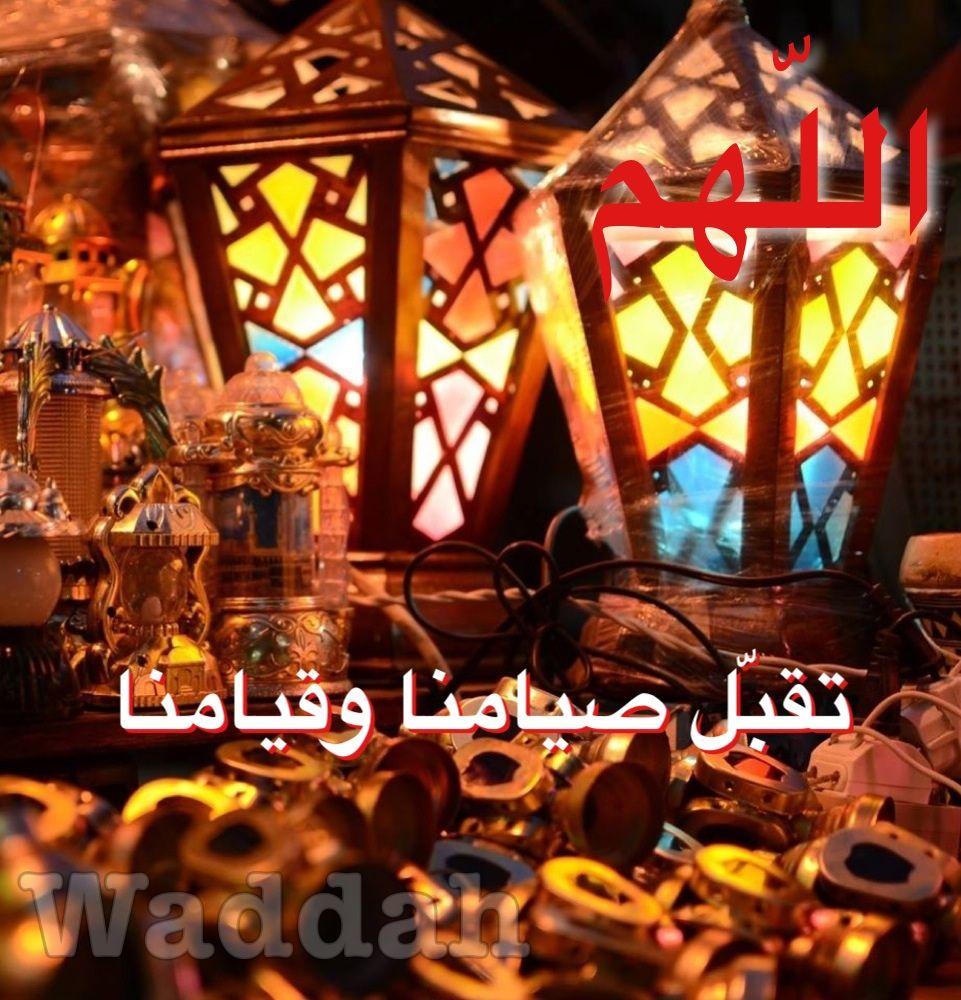 اللهم تقبل صيامنا وقامنا وارفع غضبك ومقتك عنا يا رحمن يا رحيم آمين آمين Table Decorations Decor Ramadan Kareem